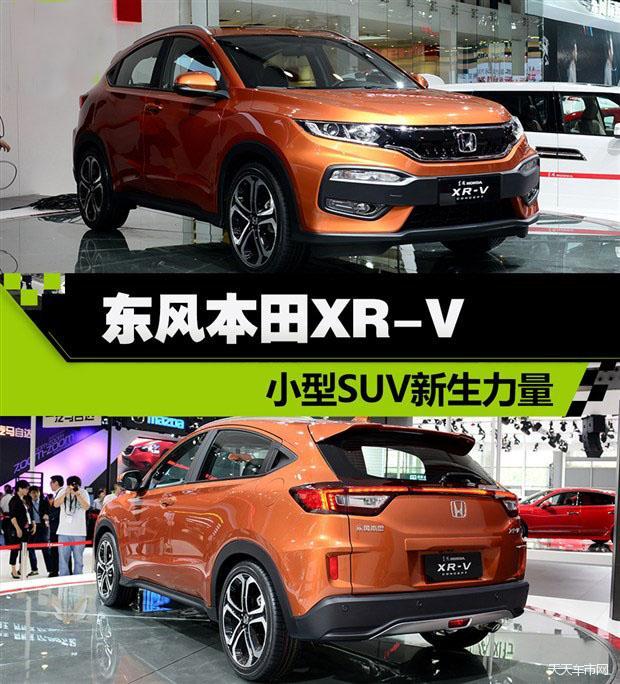 新生力量 实拍东风本田小型SUV XR-V