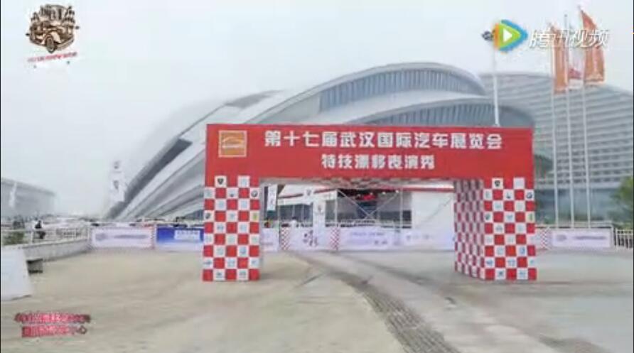 第17届武汉国际车展特技漂移秀最新完整视频