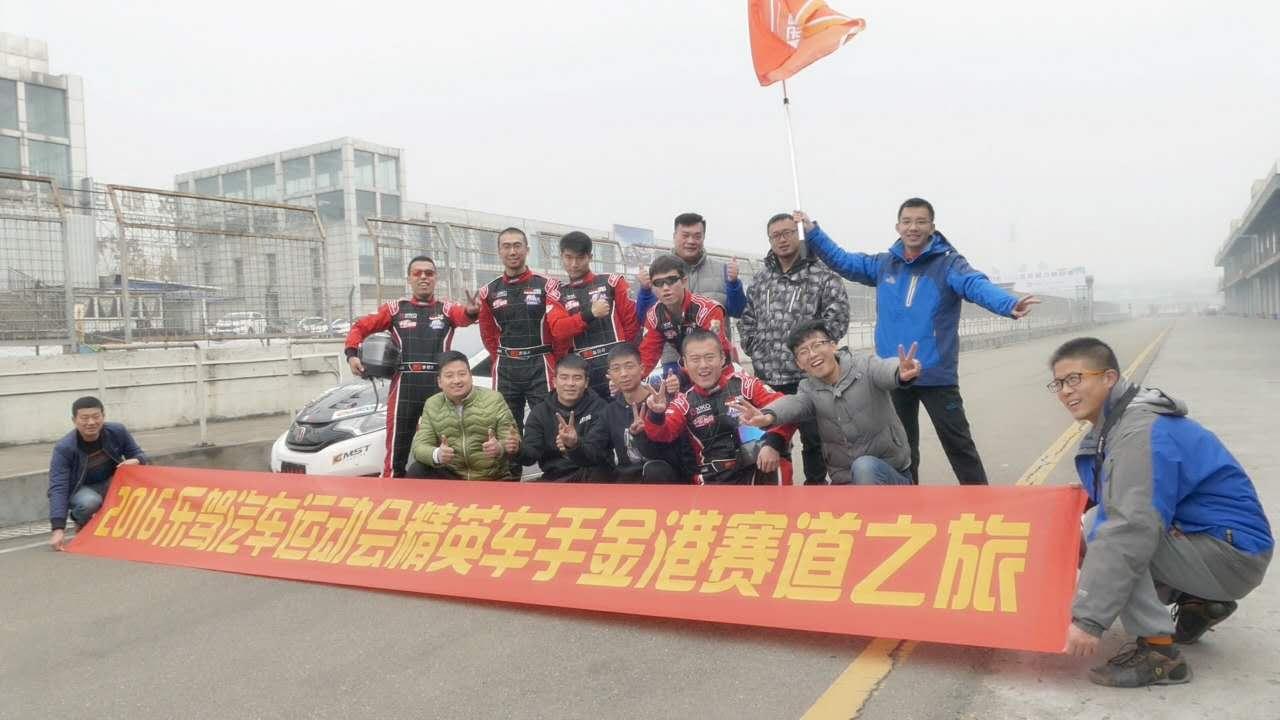 2016年乐驾汽车运动会十强选手成都金港赛道之旅