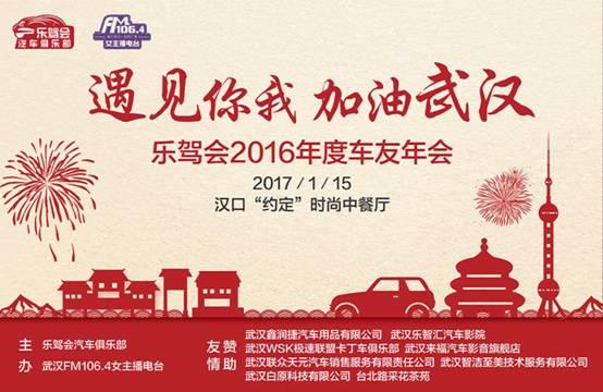 喜报 | 贺乐驾会汽车俱乐部2016年车友年会圆满举办