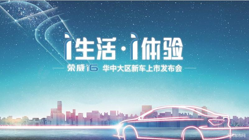 i生活  i体验——荣威i6湖北区域完美上市