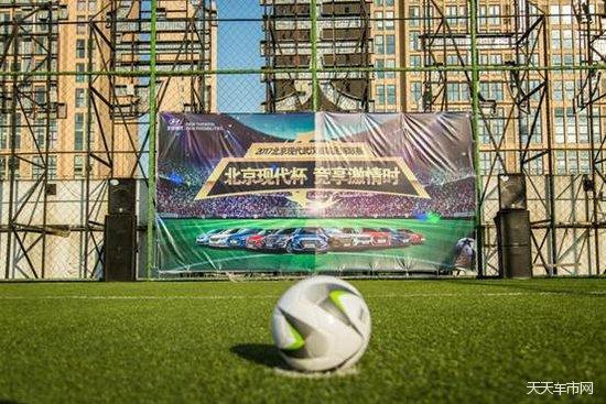 燃爆夏夜|北京现代杯武汉首届足球联赛