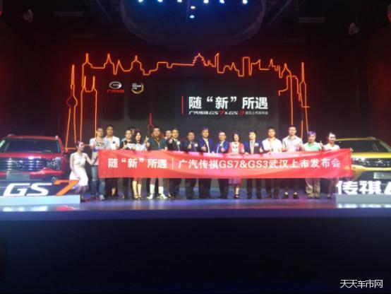 """广汽传祺SUV完美布局全矩阵战略——随""""新""""所遇GS7&GS3武汉上市发布会圆满成功"""
