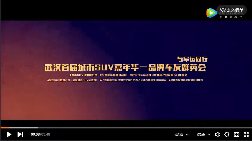 武汉首届城市suv嘉年华-品牌车友群英会比赛视频