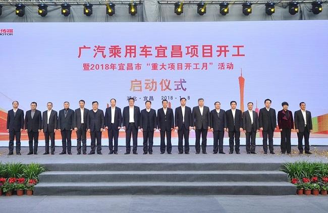 总投资超35.3亿 广汽传祺宜昌工厂项目开工