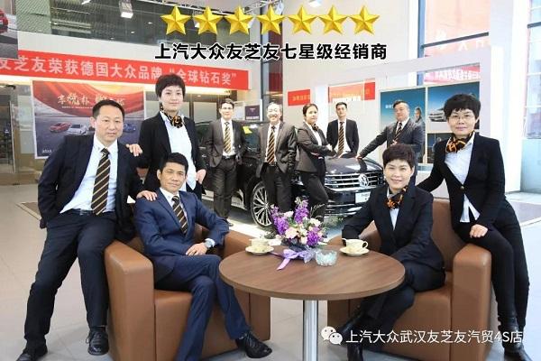 【喜报】武汉友芝友南北两店蝉联上汽大众七星级及六星级卓越经销商荣誉称号!