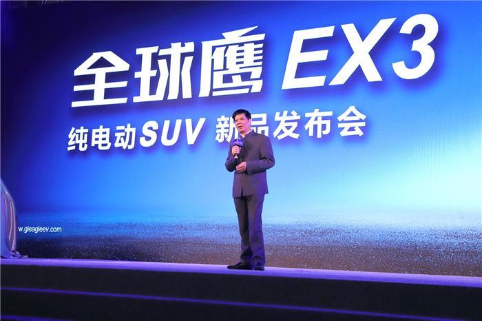 吉利全球鹰纯电动SUV—EX3车型正式发布
