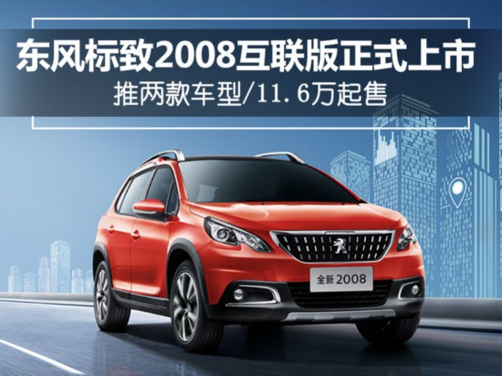 东风标致2008互联版上市 推两款车型/11.6万起售
