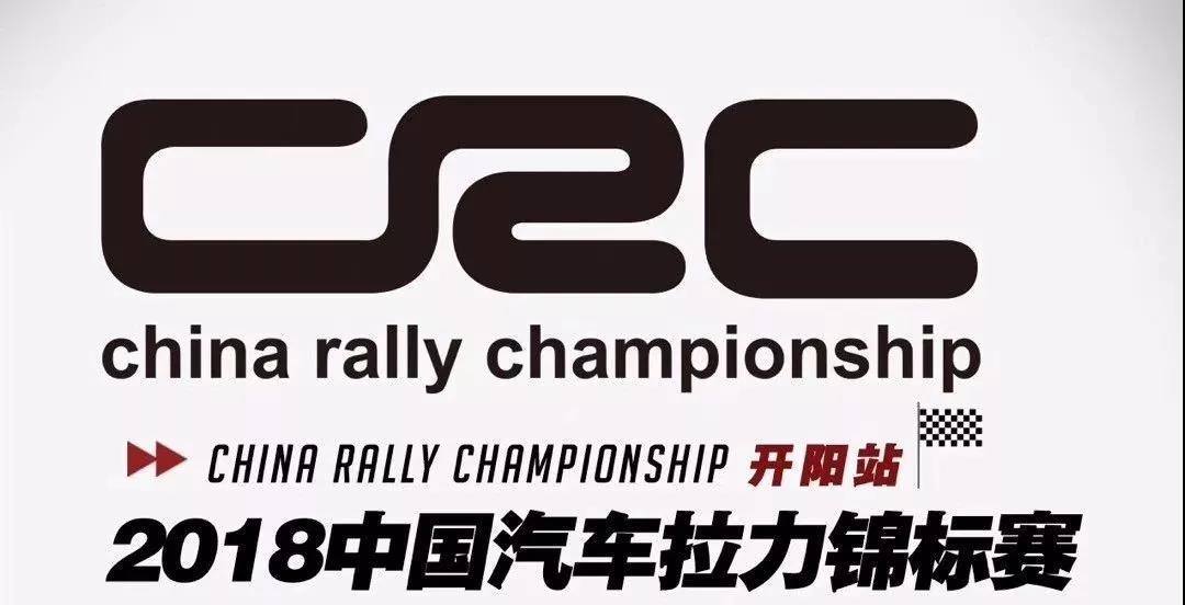 全力备战 ,剑指冠军|武汉天空车队代表武汉征战2018CRC