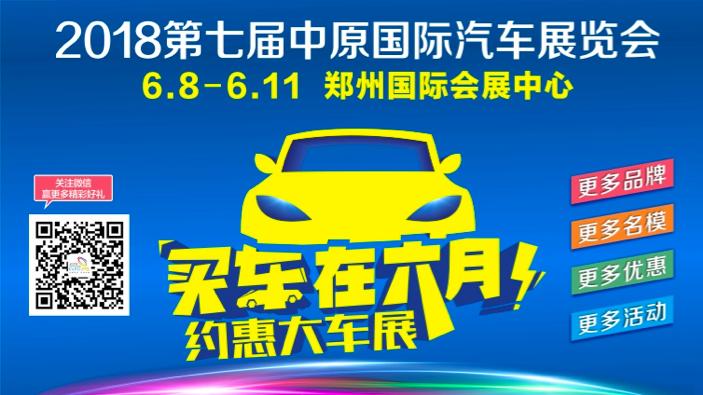 9重精彩活动轮番上映  中原国际车展即将燃爆6月