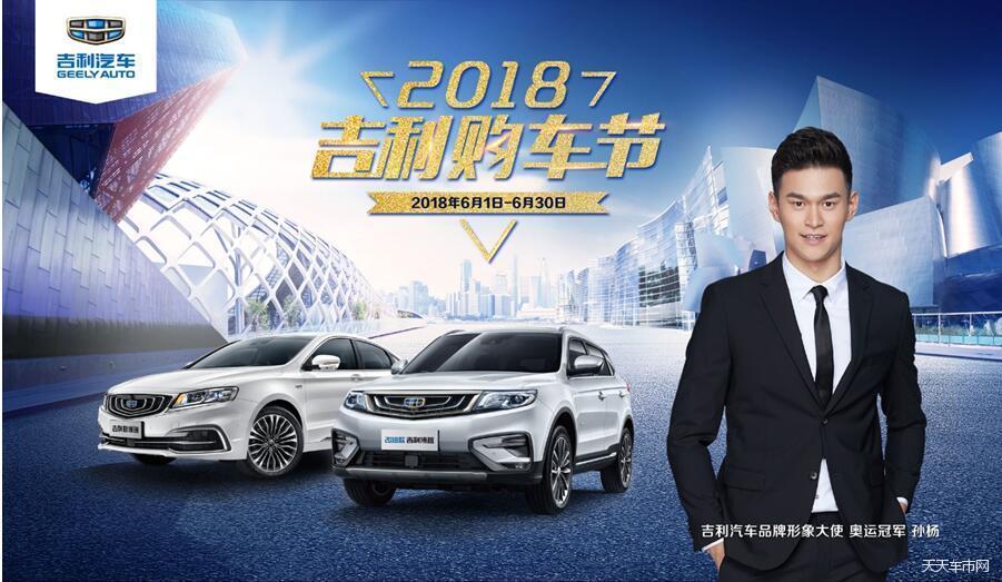 """汽车界的""""购车盛宴""""2018吉利购车节疯狂开启"""