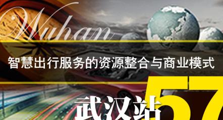 2018年T行神州武汉站即将举行