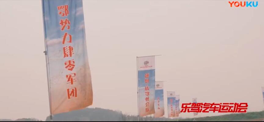 2019湖北精英挑战越野赛暨第三届乐驾汽车越野邀请赛0323