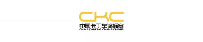 2019CKC*RD2武汉站参赛指南