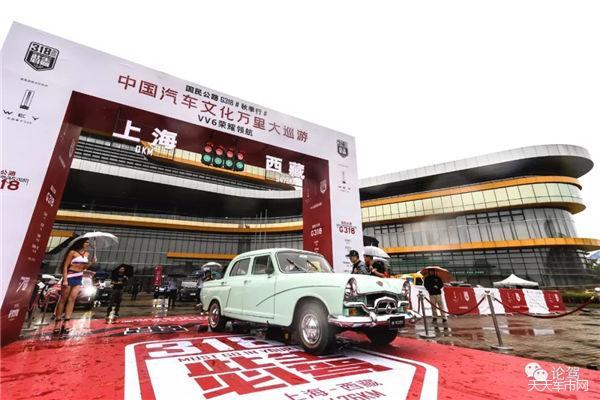 中国汽车文化万里大巡游盛大启程