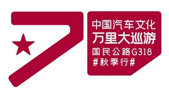 中国汽车文化万里大巡游即将抵达湖北武汉!