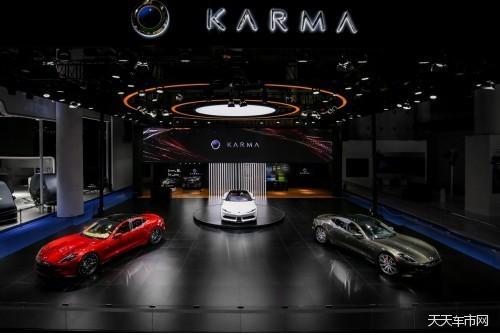Karma汽车携增程式军团亮相成都车展
