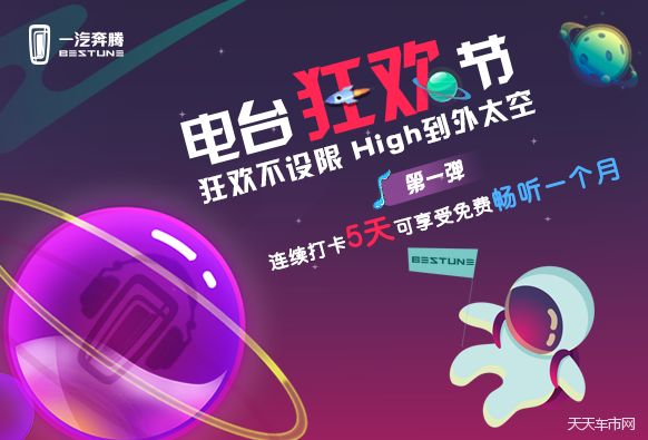 奔腾电台狂欢节燃爆启幕  领衔智能网联新玩法