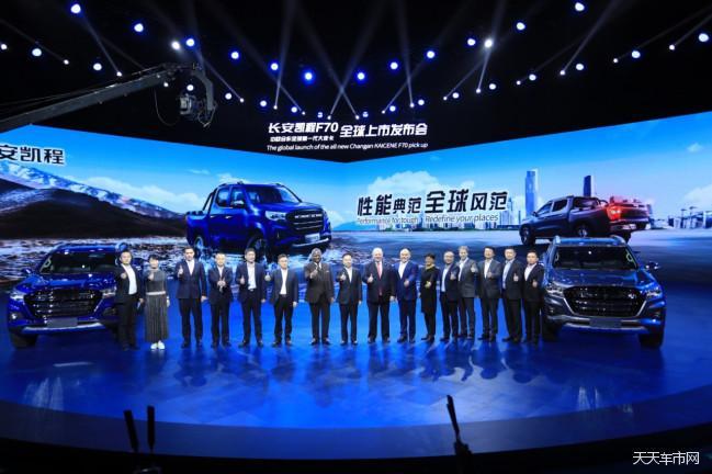 """售价9.28万元-13.98万元   长安凯程F70创 """"双料纪录""""全球同步上市"""