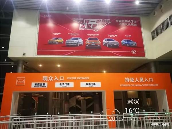"""""""驰智以恒,驾赢未来"""",第二十届武汉国际车展精彩预告"""