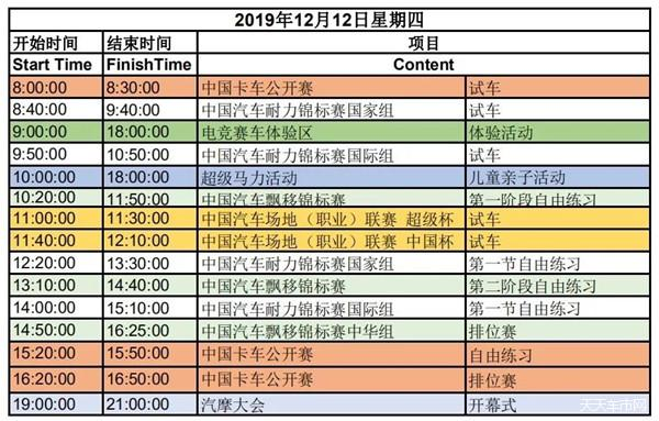 赛程 | 中国汽摩运动大会观赛必备