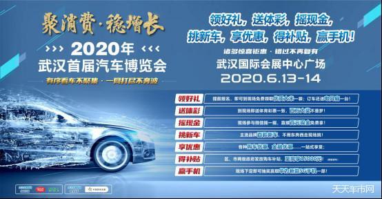 """武汉车市吹响复苏号角,""""聚消费·稳增长""""开启2020武汉首次车展!"""