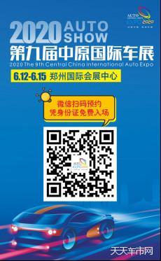 【免费门票】中原国际车展即将开幕,凭身份证预约,免费逛!